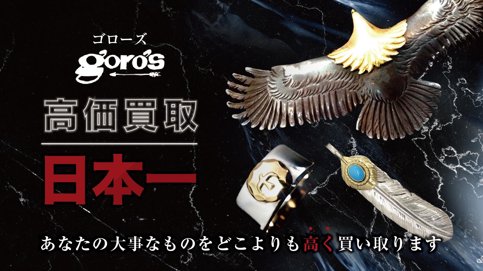 ゴローズの買取り 日本一の実績